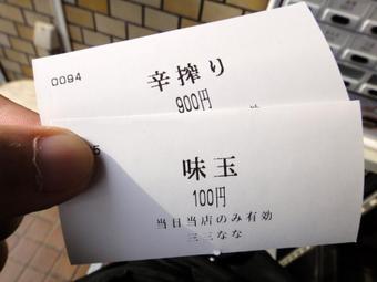 20101018_337_0008_3