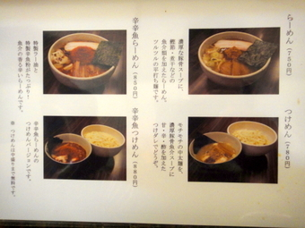 20101105_inoshou_0007