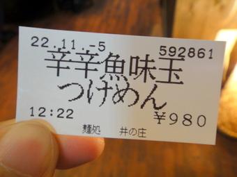 20101105_inoshou_0008