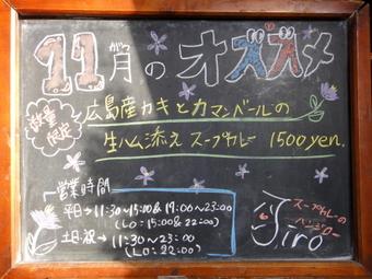 20101107_hanjiro_0006
