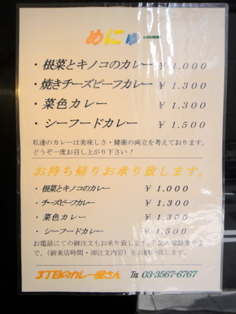 20101102_3choume_0002