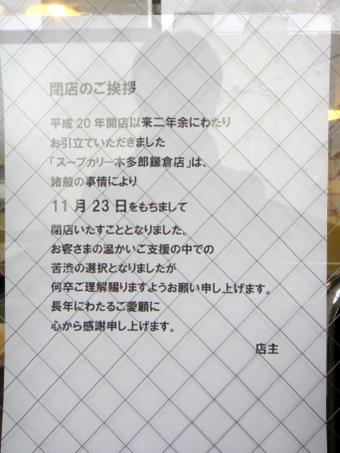 20101122_kitaro_0007