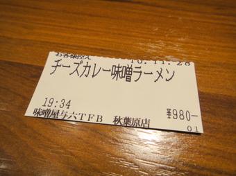 20101128_yoroku_0005