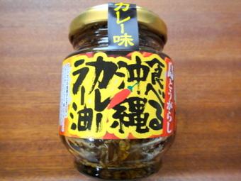 20101214_curry_rayu_0002