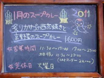 20110110_hanjiro_0011