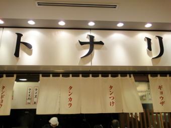 20101223_tonari_0002