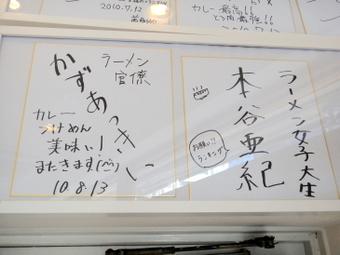 20110107_uoton_0009