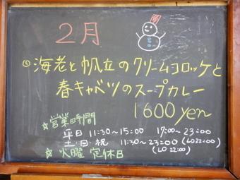 20110205_hanjiro_0007