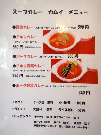 20110223_kamui_0008