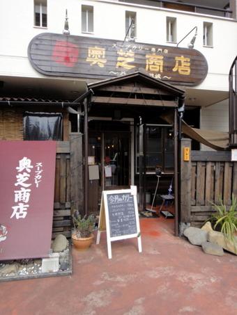20110224_okushibashouten_0001