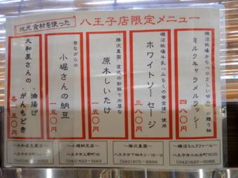 20110224_okushibashouten_0011