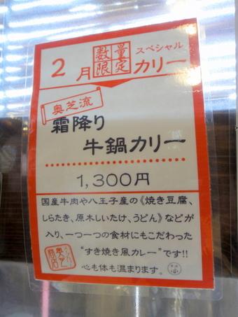 20110224_okushibashouten_0012