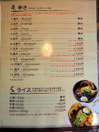 20110224_okushibashouten_0009