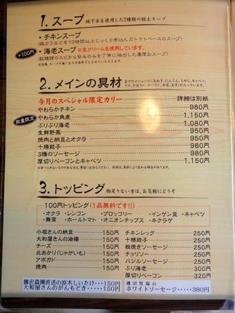 20110224_okushibashouten_0010