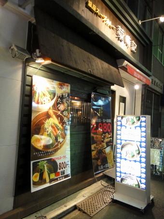 20110226_saijiki_0015