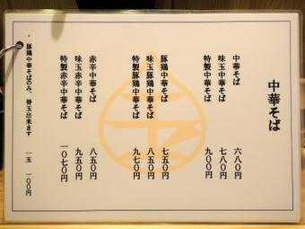 201103022_gyokuakazonae_0008