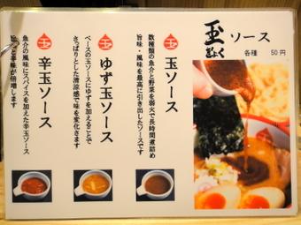 201103022_gyokuakazonae_0009
