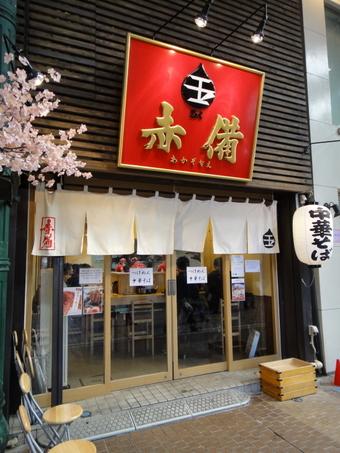 201103022_gyokuakazonae_0010