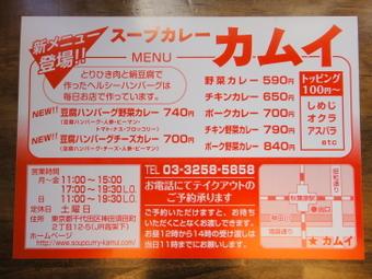 20110410_kamui_0004