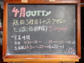 20110411_hanjiro_0008