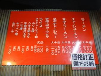 20110504_ichirokuya_0005