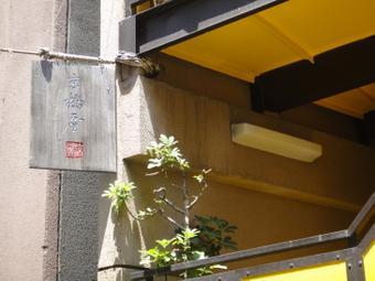 20110519_domiso_0001