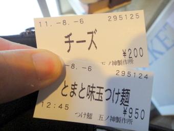 20110806_gonokami_0009