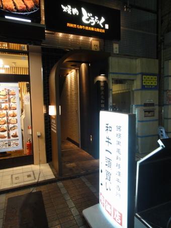 20110824_douraku_0001