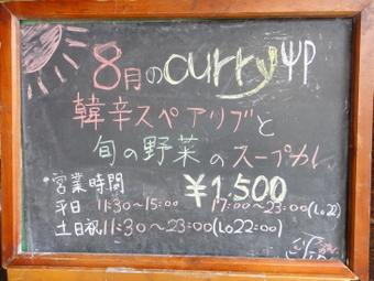 20110831_hanjiro_0007