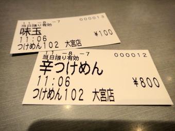 20110807_102_0007