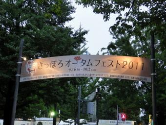 20110917_sapporo_0023