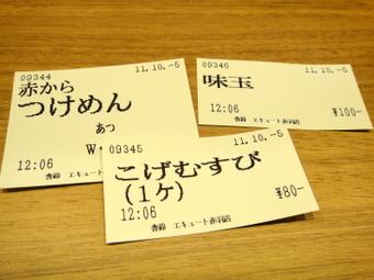 20111005_sharin_0007