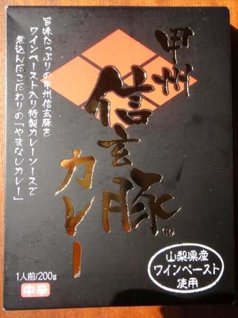 20111010_shingen_0001