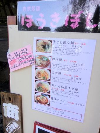 20111126_houkiboshi_0001