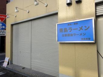 20111205_aoshima_0007