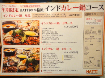 20111226_hatti_0020