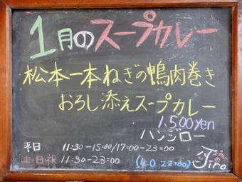 20120104_hanjiro_0007