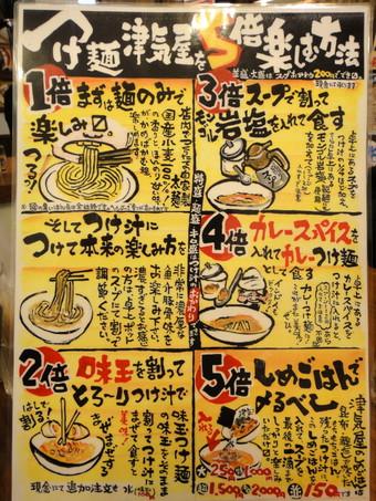 20120203_tsukiya_0008
