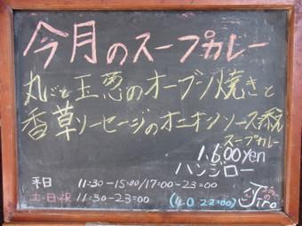 20120218_hanjiro_0008
