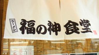 20120404_hukunokami_0000