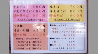 20120404_hukunokami_0006