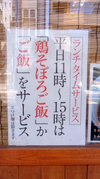 20120404_hukunokami_0007