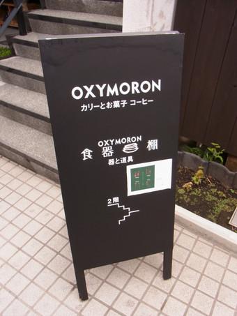 2012_0623_oxymoron_0011