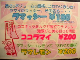 2012_1007_ramai_0017