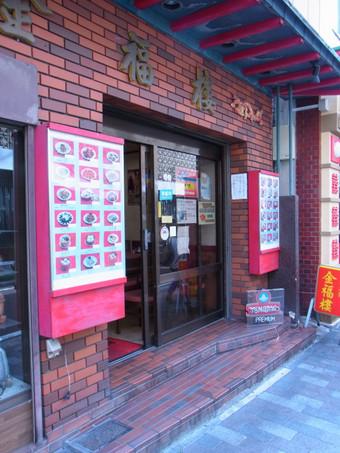 2012_0926_kinpuku_0002