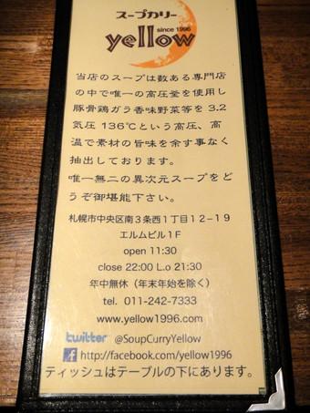 2012_1230_yellow_0011