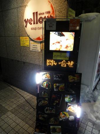2012_1230_yellow_0014