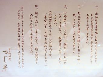 2013_0129_tsujihan_0006