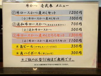 2013_1101_gyukatsu_0008