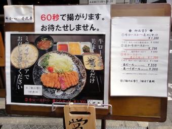 2013_1101_gyukatsu_0009